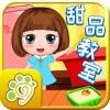 小公主贝儿甜品教室-亲子教育小游戏