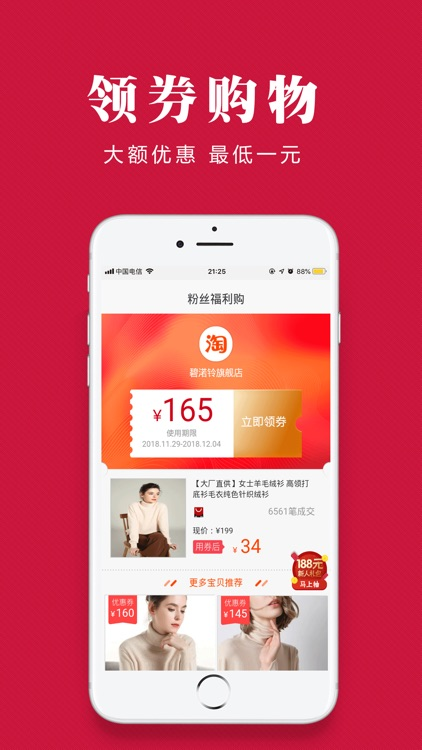 惠淘管家-购物先领优惠券,既省又惠 screenshot-3