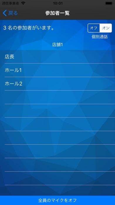 トランシーバー・インカムアプリ ぐるかむのスクリーンショット2