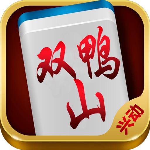双鸭山麻将 iOS App