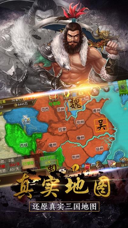 枭雄三国-乱世三国纷争 screenshot-3