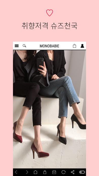 모노바비 MONOBABIE for Windows