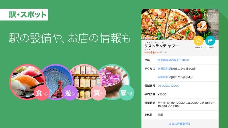 Yahoo!乗換案内 screenshot-7