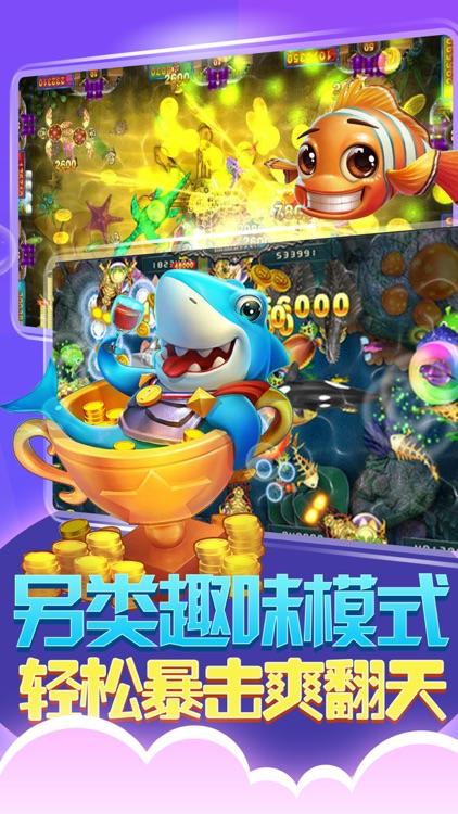 捕鱼传奇-街机达人捕鱼游戏电玩城