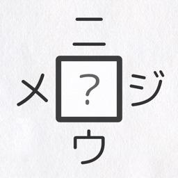 二字熟語穴埋めパズル 〜ニジウメ〜