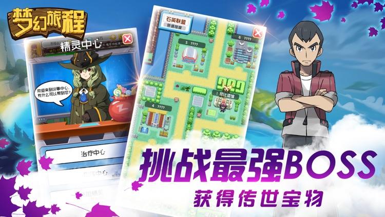 梦幻旅程 screenshot-1