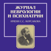 Журнал неврологии и психиатрии им. С.С. Корсакова