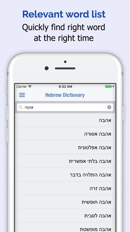 Hebrew Dictionary Elite