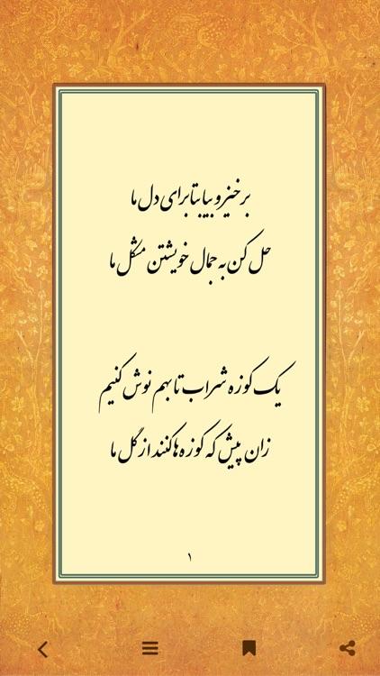 Rubaiyat of Khayyam | رباعیات خیام screenshot-3