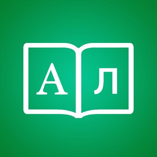 Bulgarian Dictionary English Bulgarian Translator