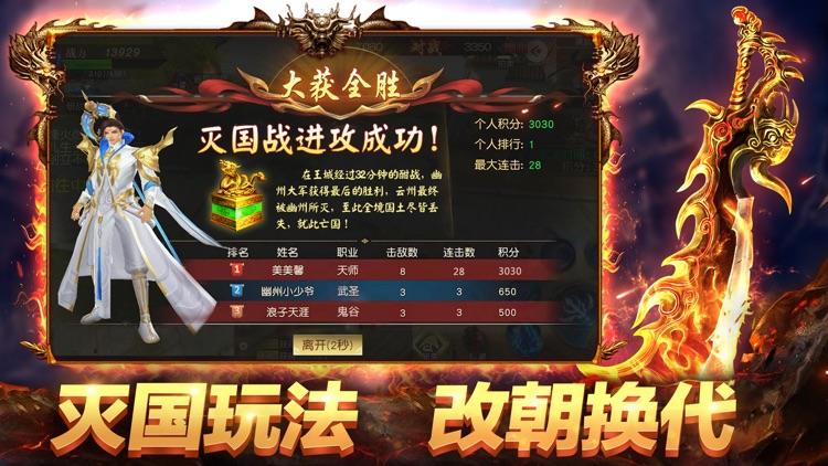 远征手游-玩国战,上远征 screenshot-3