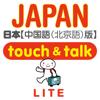指さし会話 中国語-日本 touch&talk(LITE)