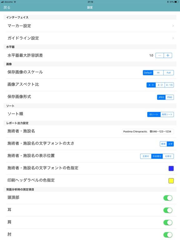 姿勢撮影・分析アプリ【Postima-ポスティマ-】のおすすめ画像7