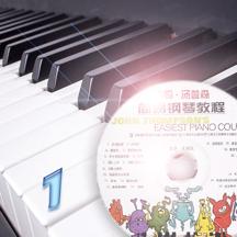 小汤1- 小汤一, 约翰.汤普森钢琴教程系列
