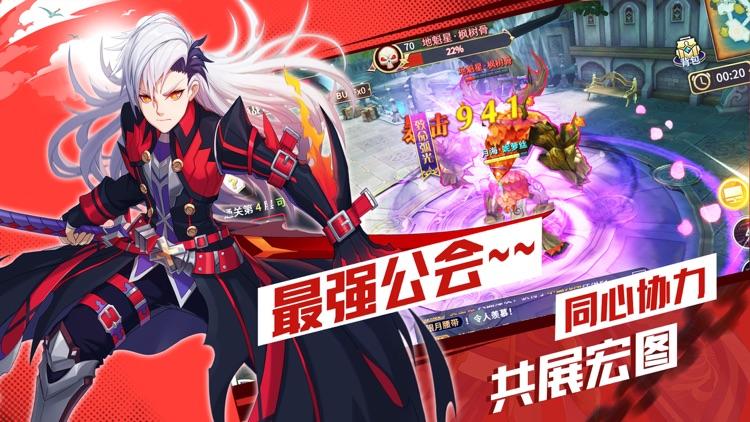 无尽征程 screenshot-3
