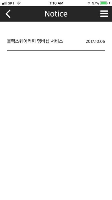 블랙스퀘어커피 멤버십 Screenshot