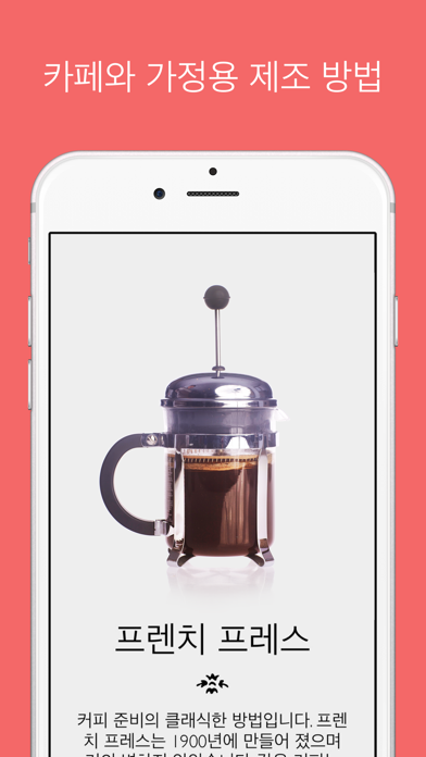 The Great Coffee App for Windows