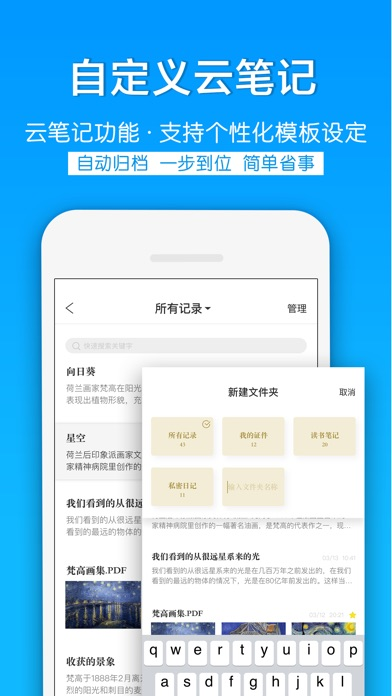 Screenshot for 拍照取字 - 就是简单 in China App Store