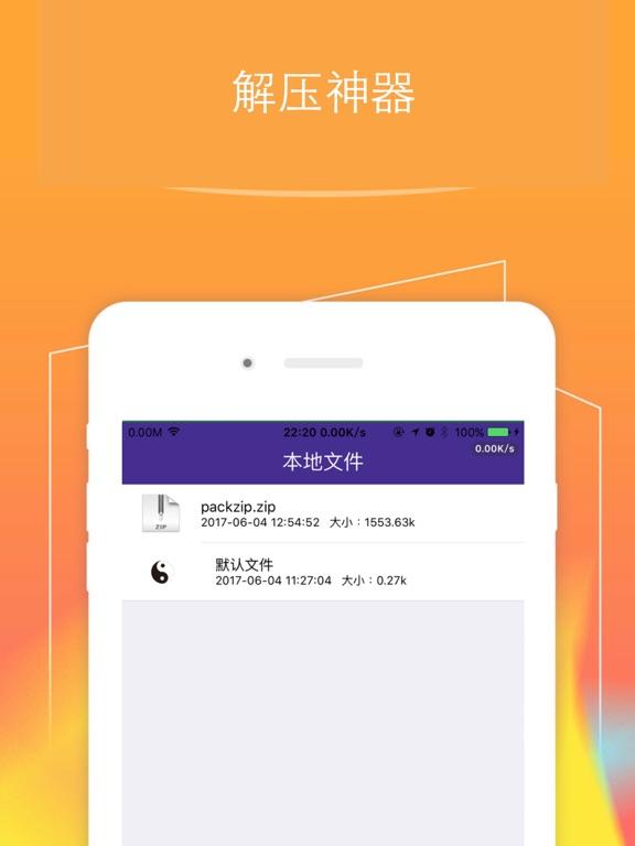 ZipArtifact Screenshots