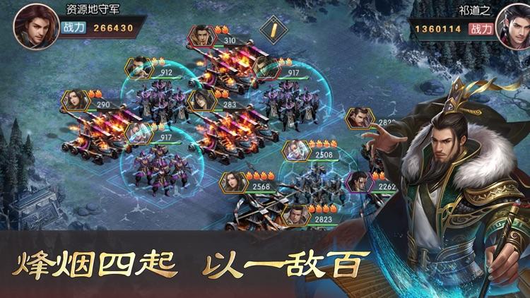 春秋霸业-大型闯关战争手游 screenshot-4