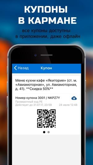 Kupon.ru - хороший купонатор Скриншот