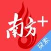 南方Plus(探索版)-广东头条新闻资讯阅读平台