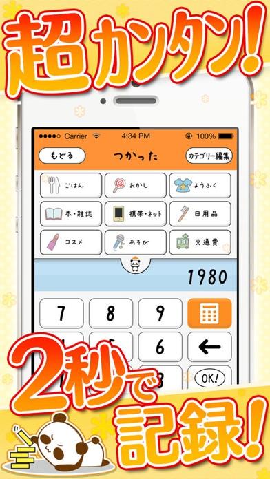家計簿!カンタン管理 by だーぱんスクリーンショット3