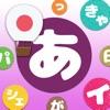 最齐全日语字母五十音平假名LingoCards