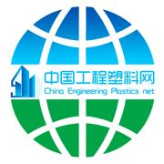 中国工程塑料