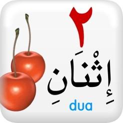 Bahasa Arab 2 4