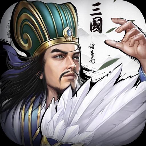正统三国-经典三国题材国战策略手游