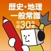 通訳案内士試験過去問 平成30年度版