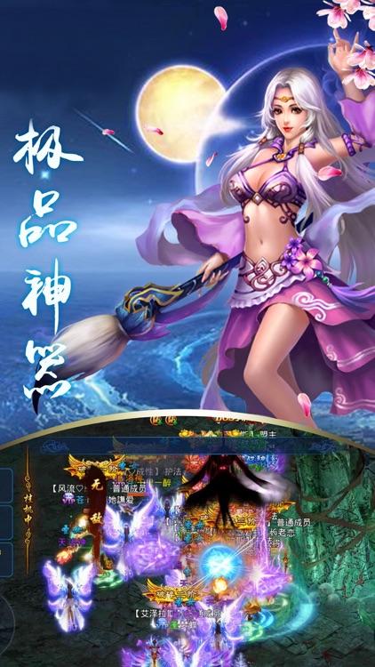 九天仙侠-3D修仙仙侠手游 screenshot-3