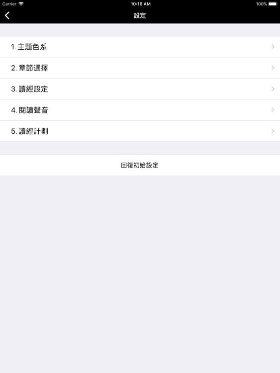 聖經-快速聖經(HD繁體精裝版)-Lite screenshot-4