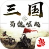 三国之蜀魏崛起-3D横版策略卡牌手游
