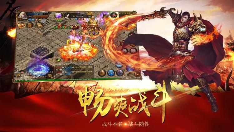 炽焰争霸-挂机动作网游 screenshot-4