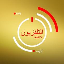 Arab TV Live - Télévision