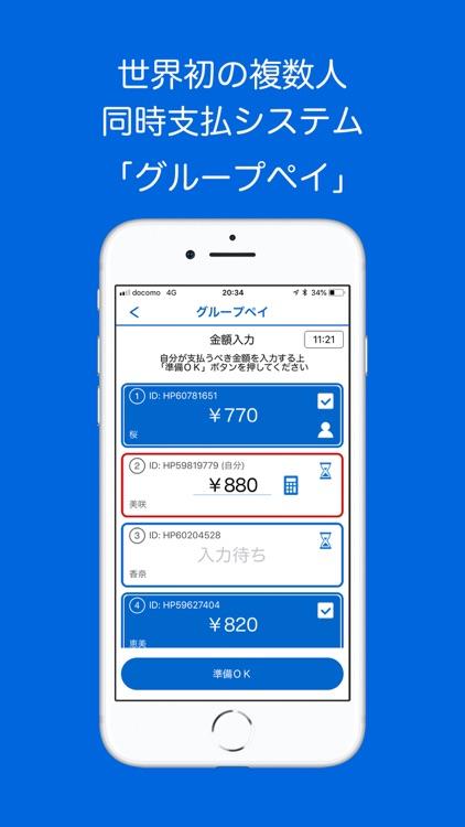 Happy Pay - QRコードで簡単お得に支払い screenshot-3