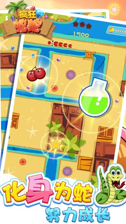 游戏 - 蛇蛇遇上贪吃小怪物 screenshot-3