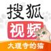 搜狐视频HD-我在大理寺当宠物全网独播
