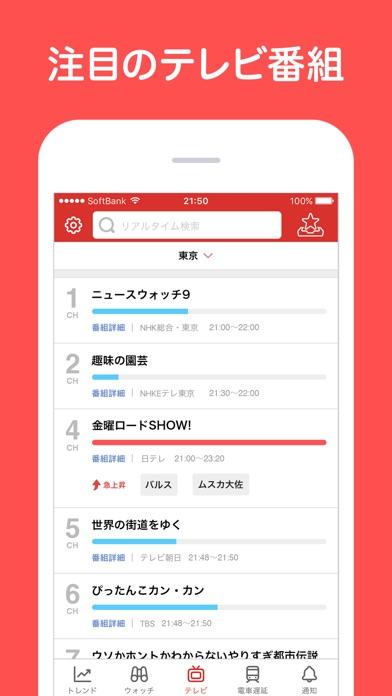 Yahoo!リアルタイム検索 for Twitter検索スクリーンショット5