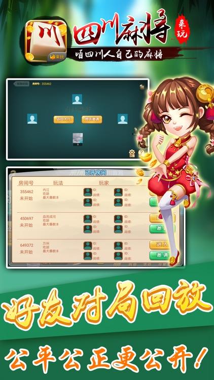 来玩四川麻将 screenshot-4