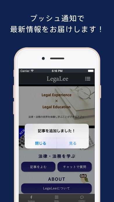 LegaLee(レガリー)- 法律・法務を学ぶスクリーンショット3