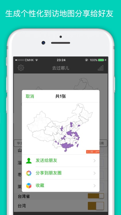 Visited China Map - Where you have been in China screenshot-4