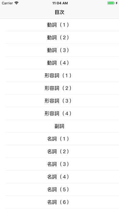 Screenshot #1 pour めぐみ英単語入門編