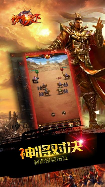 纷争天下—热门大型三国手游 screenshot-4