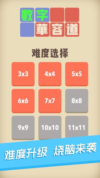 数字华容道 screenshot-0