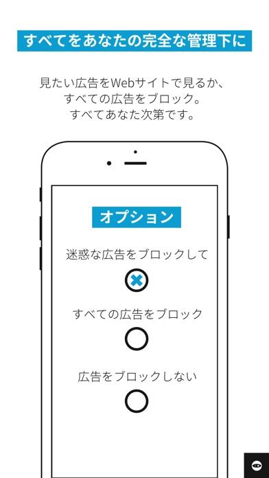Adblock Browserのスクリーンショット5