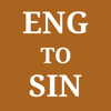 English To Sinhala Dictionary - Karan Kharyal