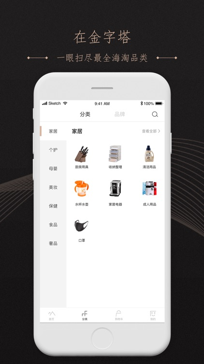 金字塔-全球精品海淘正品免税购物 screenshot-2